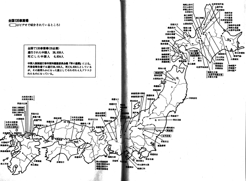 Map of 135 sites of forced labor in Japan, in Japanese, from the bookletShōgen chūgokujin kyōsei renkō accompanying the video of testimonies made by Nitchū yūkō kyōkai, 1995.