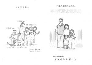 Japanese manual for immigrant wives: reproducing the model family