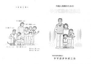 manuel de japonais pour épouses immigrées : reproduire la famille modèle